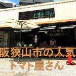 大阪狭山市の人気なトマト屋さん「とまと農園」