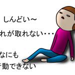 しんどい、疲れてる と自覚しているけど行動できない