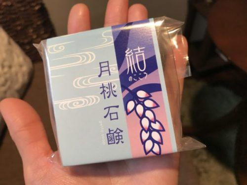 月桃石鹸 堺市中区 よもぎ蒸し